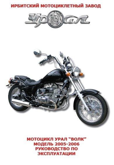 Инструкция По Эксплуатации Мотоцикла Днепр 11