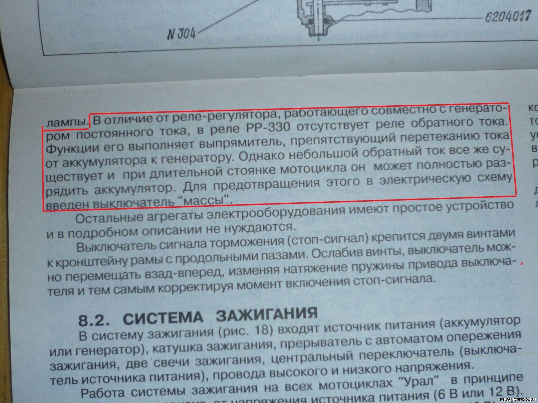 схема электрооборудования мотоцикла урал имз-8 103 10